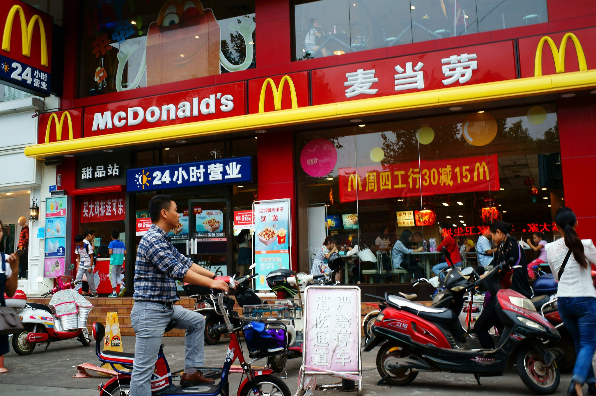 MacDonald's China 2020